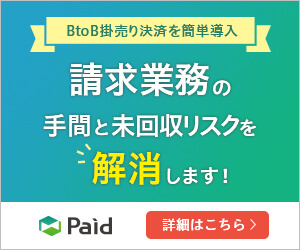 BtoB掛売り決済を簡単導入 請求業務の手間と未回収リスクを解消します! Paid詳細はこちら