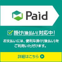 paid 掛け(後払い)対応中!お支払いには、便利な掛け(後払い)をご利用いただけます。詳細はこちら